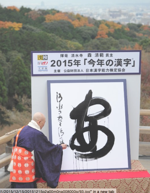 Kanji meaning 'safety' chosen to sum up 2015