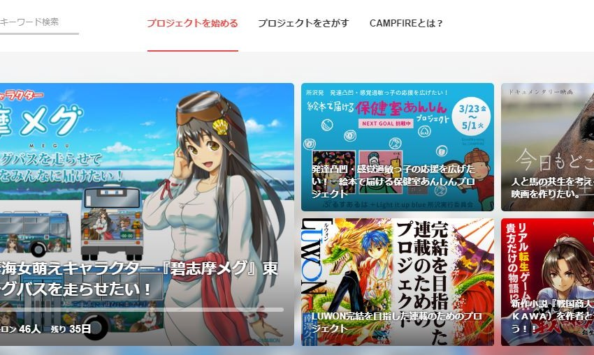 "JAPANESE CROWDFUNDING ""CAMPFIRE"""