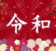 Japan Welcomes Start of Reiwa Era