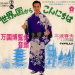 konnichiwa3