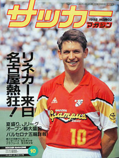 Gary Lineker – England to J-League