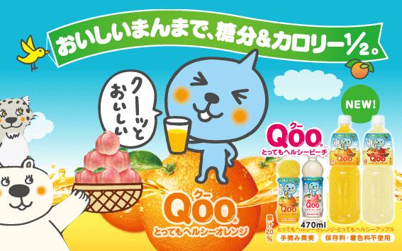 qoo-health02