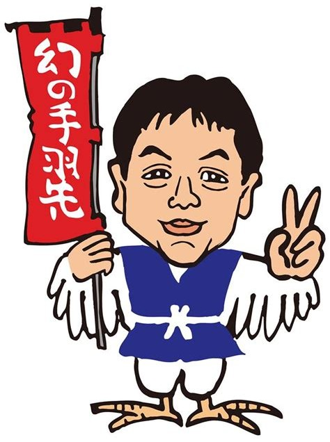 Sekai no Yamachan – Fried Chicken Heaven