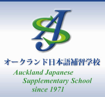 Auckland Japanese Supplementary School