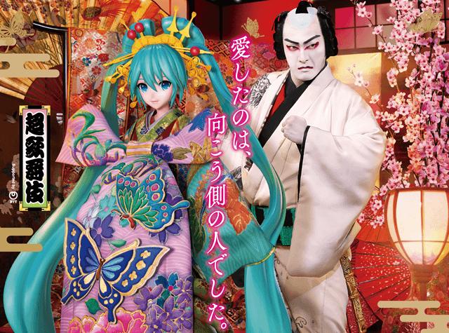 Cho kabuki