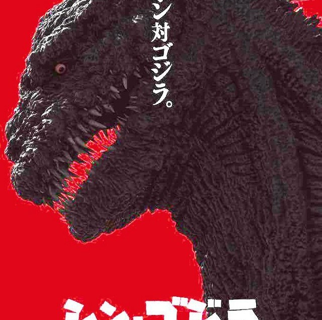 Godzilla Resurgence: First Look at the New Japanese Movie