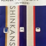 shinkansen time table