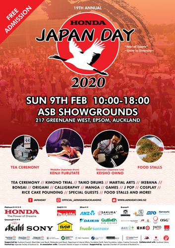 Japan Day 2020 – Auckland NZ