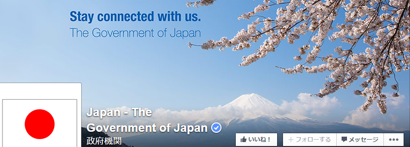 Facebook on Japanese Government