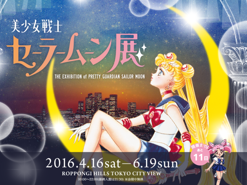 The First Exhibition of The Pretty Guardian Sailor Moon☆