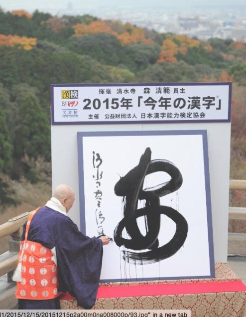 Kanji meaning 'safety' chosen to sum up 2015