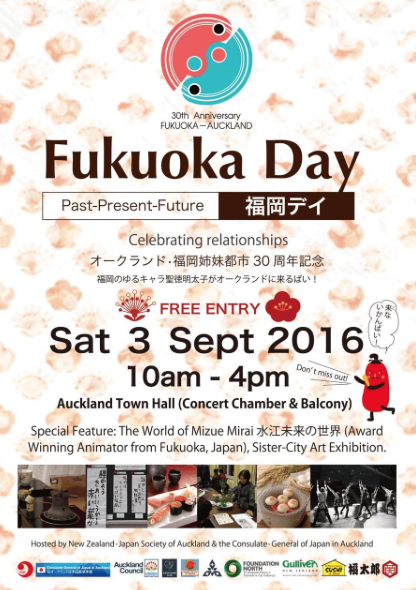 Fukuoka Day in Auckland Town Hall