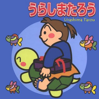 Abducted by Aliens? – Urashima Taro