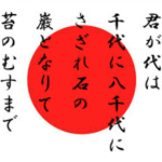 kimigayo2