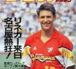 Gary Lineker – England to J-League